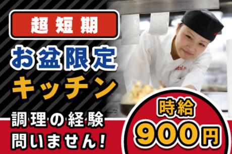 札幌短期バイト