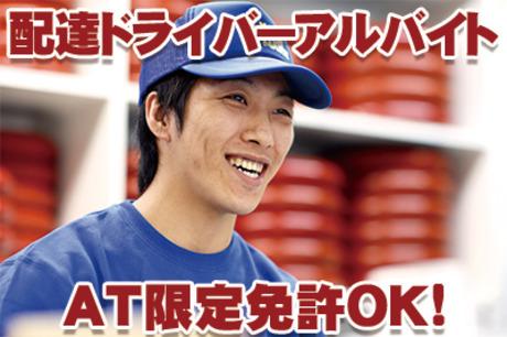 ≪時給900円スタート!≫お客様のご自宅へお寿司を届ける仕事です!