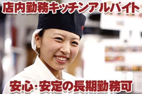 商品の製造など、調理スキルが身に付く仕事です。未経験スタートの方も多数活躍中!