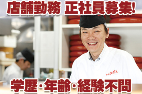地元でお仕事しませんか、店舗勤務社員募集中!飲食業界経験ナシもOK!