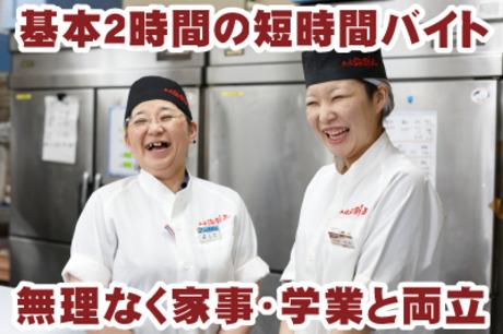 商品の製造など、調理スキルが身に付く仕事です。未経験スタートの方も多数活躍中!高校生は履歴書不要!!
